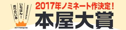【本屋大賞】2017年ノミネート作品が決定