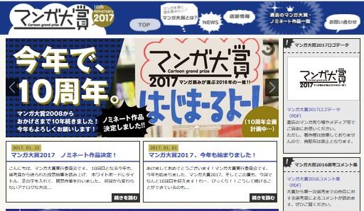 【マンガ大賞2017】ノミネート作品が決定 同率順位含む13作品