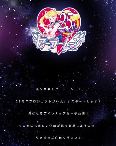 『美少女戦士セーラームーン』が25周年 記念プロジェクトが目白押し!