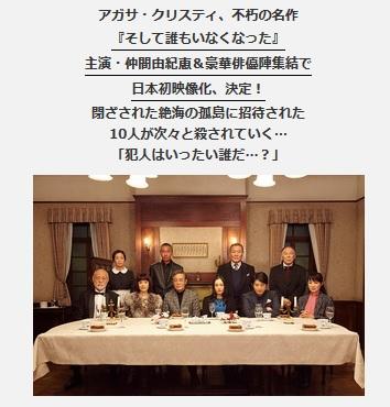 アガサ・クリスティの『そして誰もいなくなった』を日本で初映像化 仲間由紀恵さんが主演