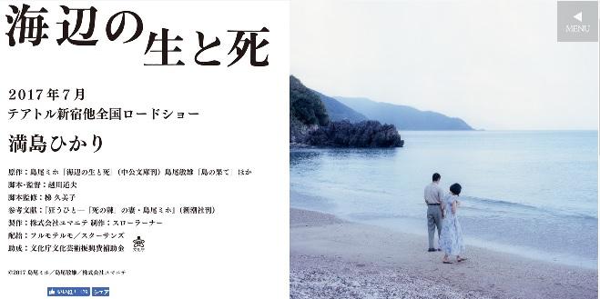 映画『海辺の生と死』が満島ひかりさん主演で7月公開 作家・島尾敏雄さんと妻・島尾ミホさんの出会いを描く