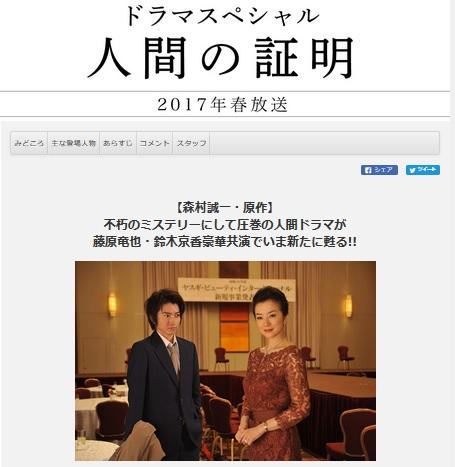 森村誠一さんの『人間の証明』、藤原竜也さん、鈴木京香さん主演でドラマ化