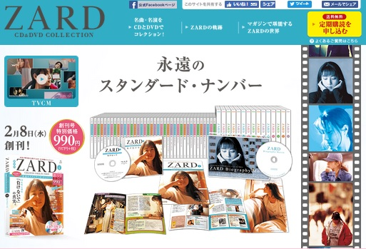 "ZARDの""分冊百科""『ZARD CD&DVD COLLECTION』が刊行スタート"