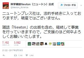 科学雑誌『Newton(ニュートン)』のニュートンプレスが民事再生申請 出版は継続へ