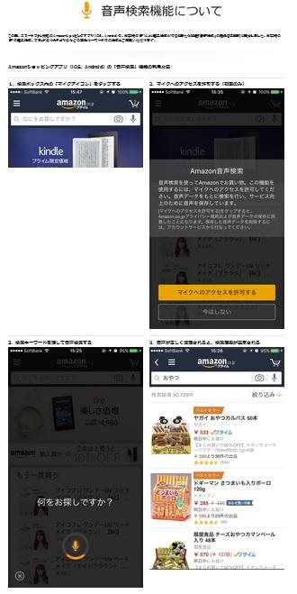 Amazonショッピングアプリ、「音声検索」に対応