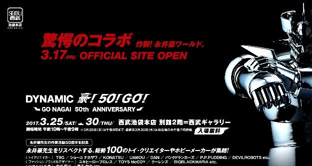 永井豪さん作家活動50周年記念「DYNAMIC 豪!50!GO!」 総勢100名のトイ・クリエイターやホビーメーカーが集結!