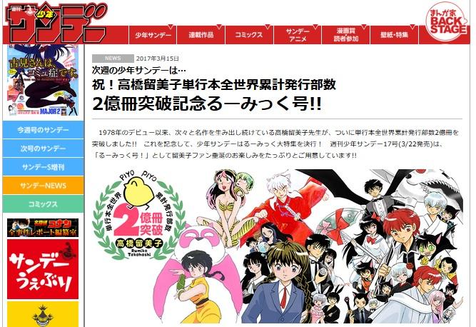 高橋留美子さんのコミックスが全世界累計2億冊を突破へ
