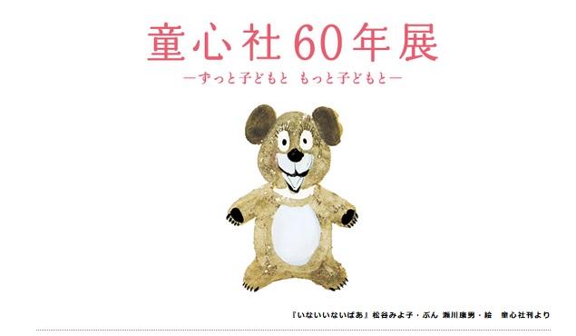 童心社創立60周年記念「童心社60年展」を開催