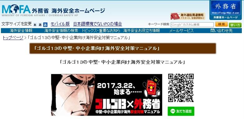 ゴルゴ13が企業の海外安全対策を指南! 依頼人は外務大臣 HPで漫画を公開