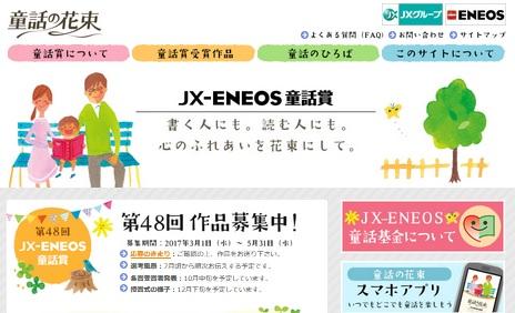 JX-ENEOS童話賞