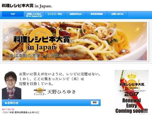 第4回料理レシピ本大賞 in Japanの開催が決定