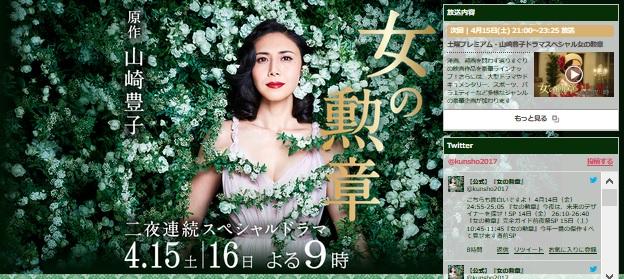 山崎豊子さんの『女の勲章』をドラマ化 主演は松嶋菜々子さん