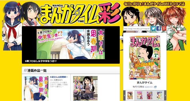 芳文社が4コマ漫画サイト「まんがタイム彩」をオープン 『まんがタイム』系の作品を配信