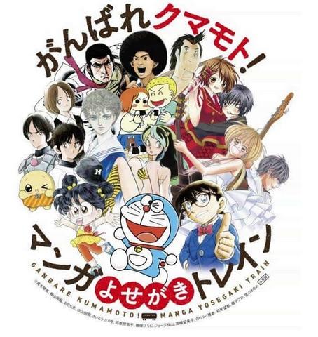 〔熊本地震〕117名の漫画家・原作者の応援イラストを乗せ、復興特別列車が南阿蘇を走る!