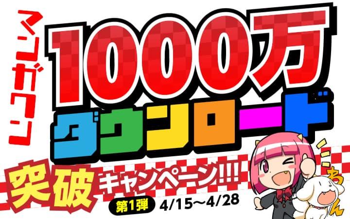 マンガアプリ「マンガワン」が1000万ダウンロードを突破! 記念キャンペーンが始まる