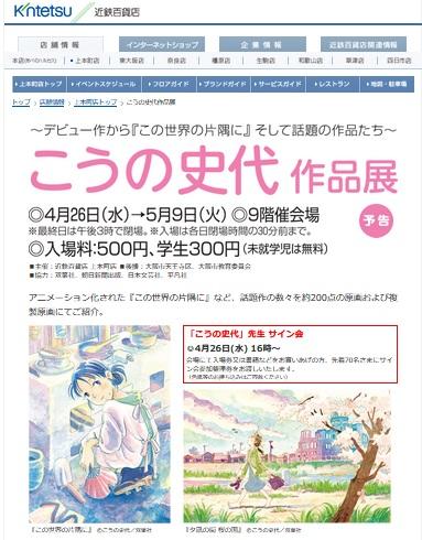 こうの史代さんの作品展が大阪で開催 『この世界の片隅に』『夕凪の街 桜の国』の原画など