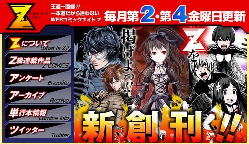 Webコミックサイト「Z」 王道のヒロイックストーリーを発信