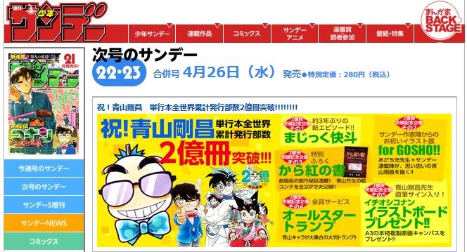 青山剛昌さんのコミックス発行部数が全世界累計2億冊を突破!