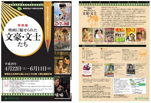谷崎、康成、芙美子、乱歩、三島など昭和の文豪たちによる映画評の展示会が東京で開催