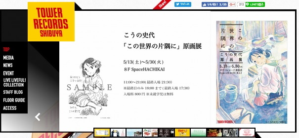 こうの史代さん『この世界の片隅に』原画展が東京・渋谷で開催 取材ノートや使用した画材道具なども