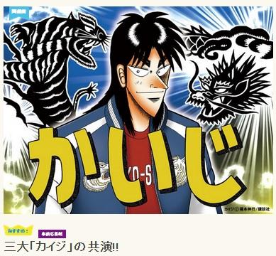 漫画「カイジ」と特急「かいじ」と海上自衛隊(海自)がコラボ 横須賀市のイベントで