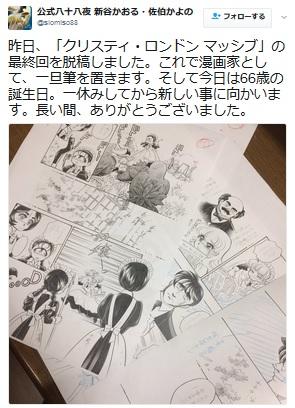 漫画家・新谷かおるさんが休筆宣言 『エリア88』『ふたり鷹』など