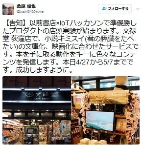 """「書店体験を変える」実証実験スタート 第1弾は『君の膵臓をたべたい』とコラボで""""読者の五感に訴えかける本の販売台"""""""
