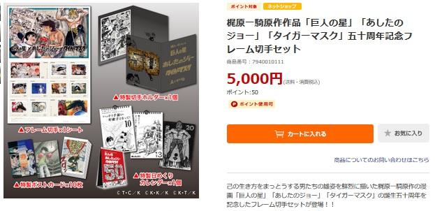 梶原一騎さん原作の漫画『巨人の星』『あしたのジョー』『タイガーマスク』の誕生五十周年を記念したフレーム切手セットが登場