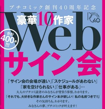 『プチコミック』40周年記念「Webサイン会」 円城寺マキさん、北川みゆきさん、篠原千絵さんらのサイン本を販売