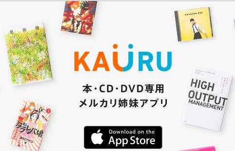 本・CD・DVDなどに特化したフリマアプリ「メルカリ カウル」 iOS版の提供を開始
