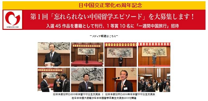 〔日中国交正常化45周年記念〕「忘れられない中国留学エピソード」を募集し、8月に刊行