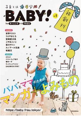 講談社が子育て世代向け新電子雑誌「BABY!」を創刊 『モーニング』と『FRaU』による共同編集