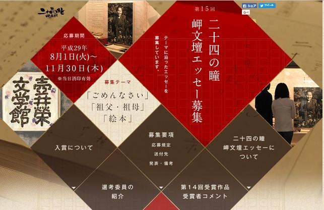 【二十四の瞳岬文壇エッセー】第14回の最優秀賞は西岡奈緒子さんの「暖かい手」 第15回も募集へ