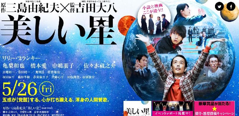 三島由紀夫のSF小説『美しい星』が映画化 三島由紀夫文学館では原作の直筆原稿を一般公開