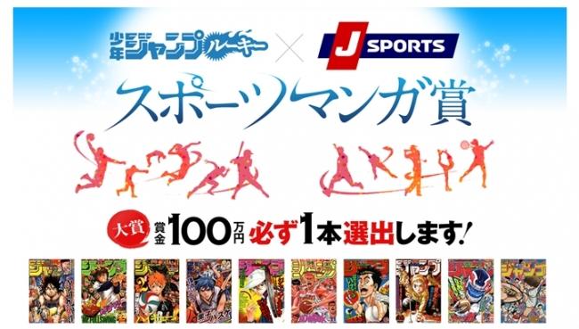 少年ジャンプルーキーとジェイ・スポーツ(J SPORTS)が「スポーツマンガ賞」を開催
