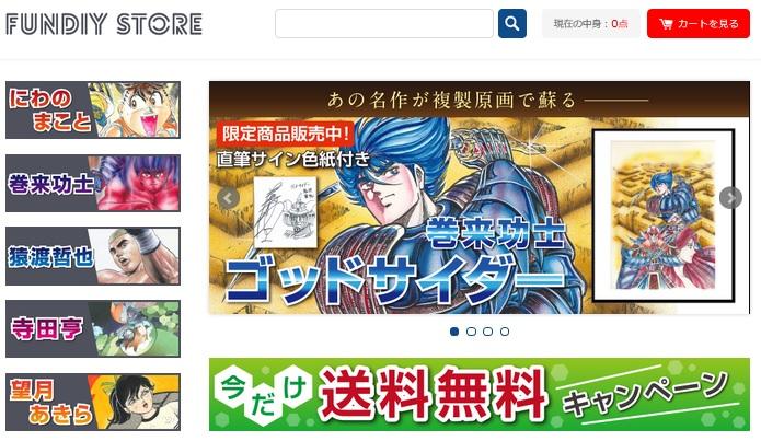 「FUNDIY STORE(ファンディーストア)」 漫画家の複製原画や直筆イラスト色紙を公式販売