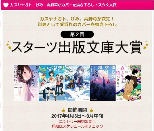 第2回スターツ出版文庫大賞の開催期間を延長 受賞作はカスヤナガトさん、げみさん、高野苺さんがカバーを描き下ろし