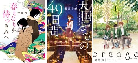 書影左から、『春となりを待つきみへ』イラスト:カスヤナガトさん、『天国までの49日間』イラスト:げみさん、『orange』高野苺さん