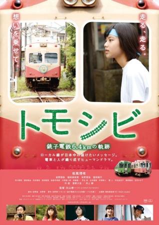 吉野翠さんの『トモシビ 銚子電鉄の小さな奇蹟』を映画化 松風理咲さんが主演