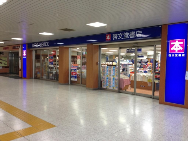 啓文堂書店がHPから注文した書籍を当日中に京王線の駅のコインロッカーで受け取れるサービス