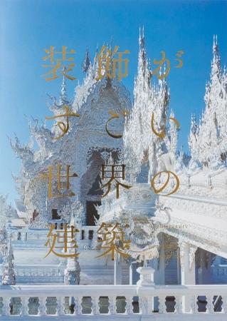 写真集『装飾がすごい世界の建築』 人類の限界に挑戦した、恐るべき装飾の世界がここに!