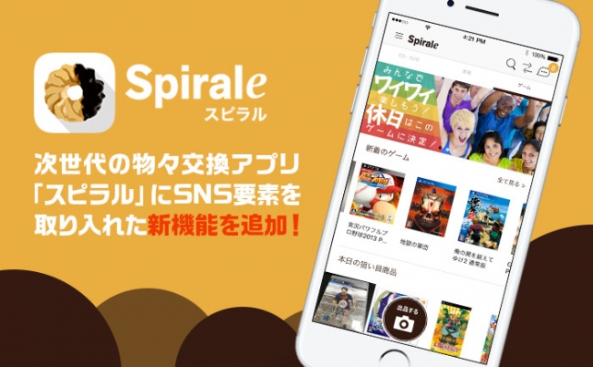 本などの物々交換アプリ「スピラル」にSNS要素を取り入れた新機能が追加