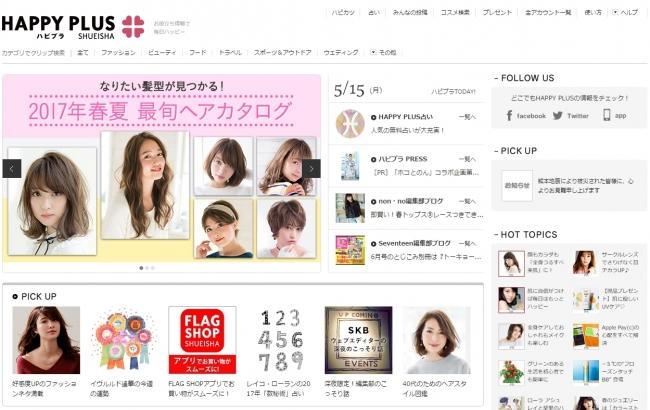 集英社の女性誌9誌のメディアネットワーク「HAPPY PLUS(ハピプラ)」が8,485万PVを突破!