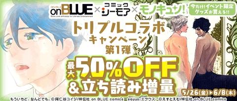 『onBLUE』×『コミックシーモア』×『モノキュン!』トリプルコラボキャンペーン 対象コミックが半額に!