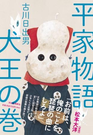 完訳『平家物語』の古川日出男さんが外伝『平家物語 犬王の巻』を刊行 刊行記念イベントも