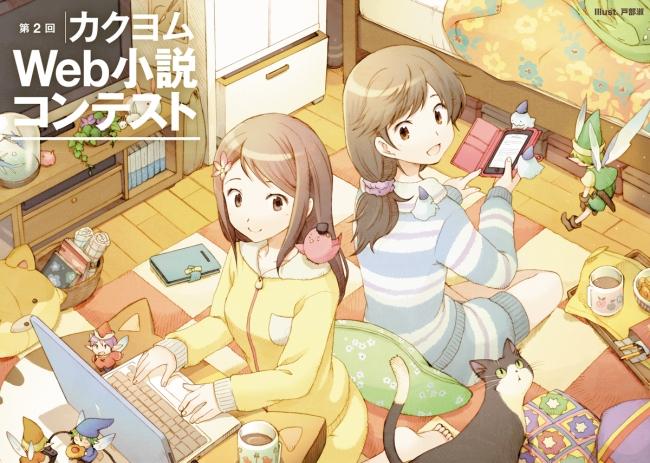 【カクヨムWeb小説コンテスト】第2回の受賞作が決定 KADOKAWAの小説レーベル11編集部が選考