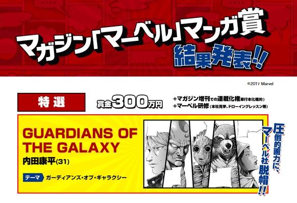 【マガジン「マーベル」マンガ賞】特選は内田康平さんの『GUARDIANS OF THE GALAXY』