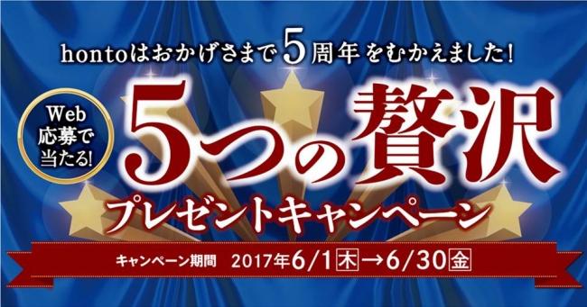 「honto(ホント)」5周年記念 「純金hontoカード」など「5つの贅沢 プレゼントキャンペーン」を実施