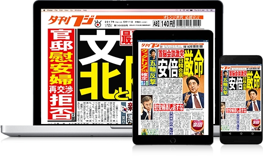 """産経電子版に""""オレンジ色のニクいヤツ""""夕刊フジを追加リリース"""