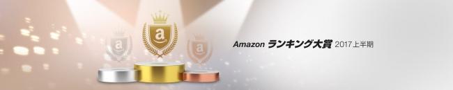 Amazonランキング大賞2017上半期 書籍総合1位は『やせるおかず 作りおき』